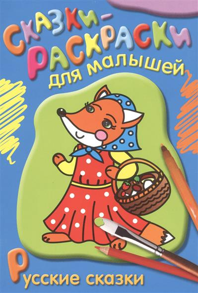 Талалаева Е. (ред.) Русские сказки