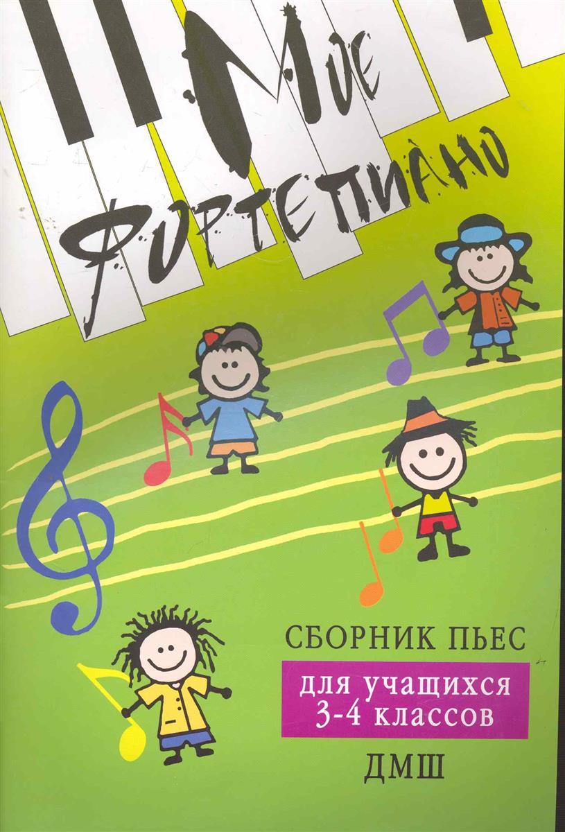 Мое фортепиано Сборник пьес для учащихся 3-4 кл. ДМШ
