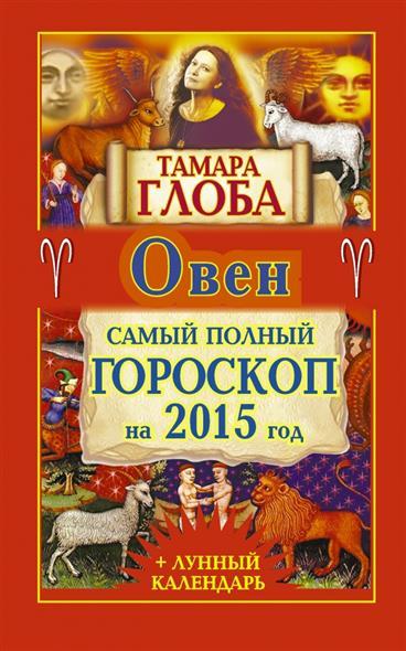 Овен. Самый полный гороскоп на 2015 год