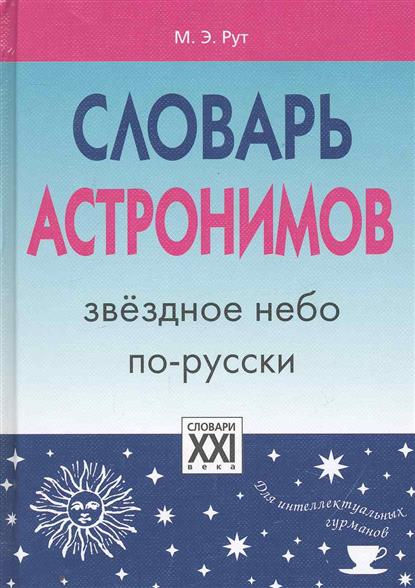 Рут М. Словарь астронимов Звездное небо по-русски картленд барбара звездное небо гонконга