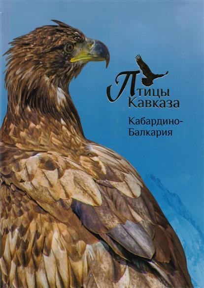Птицы Кавказа. Кабардино-Балкария