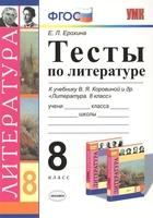 Тесты по литературе. 8 класс. К учебнику В.Я. Коровиной