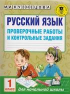Русский язык. 1 класс. Проверочные работы и контрольные задания