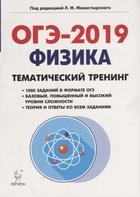 ОГЭ-2019. Физика. 9 класс. Тематический тренинг