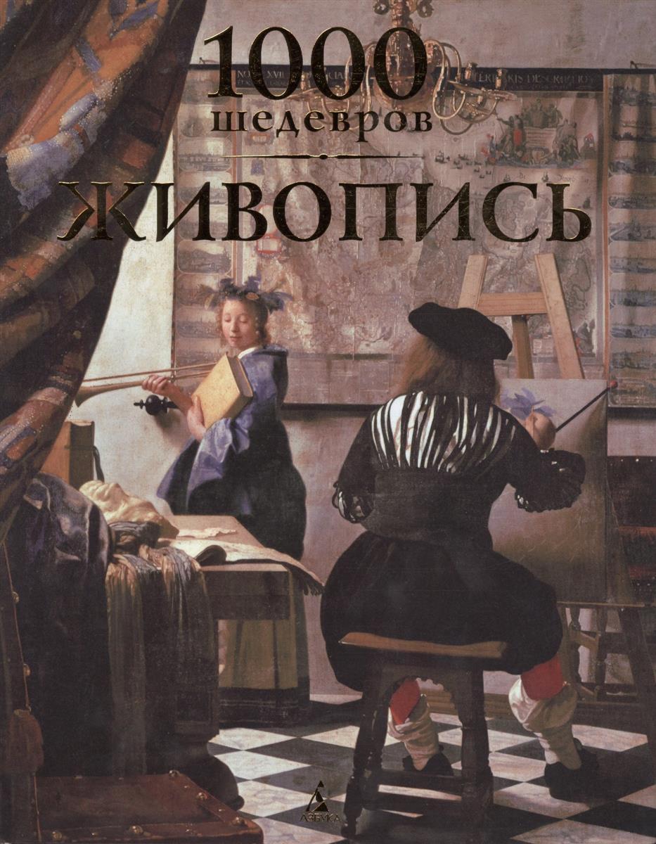 yigal azrouël платье до колена Чарльз В., Манке Дж., Макшейн М., Уигал Д. 1000 шедевров. Живопись