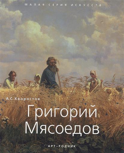 Хворостов А. Григорий Мясоедов. 1831-1911 владимир мясоедов заместитель для демиурга