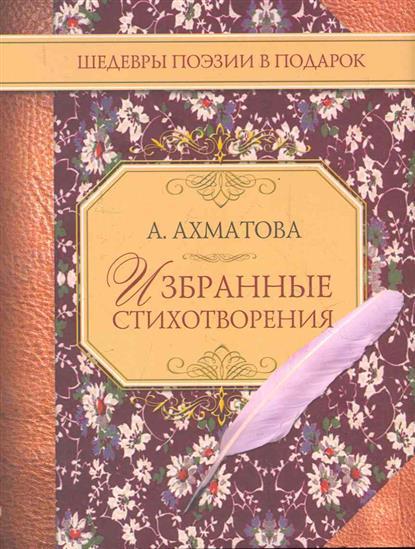 Ахматова Избранные стихотворения