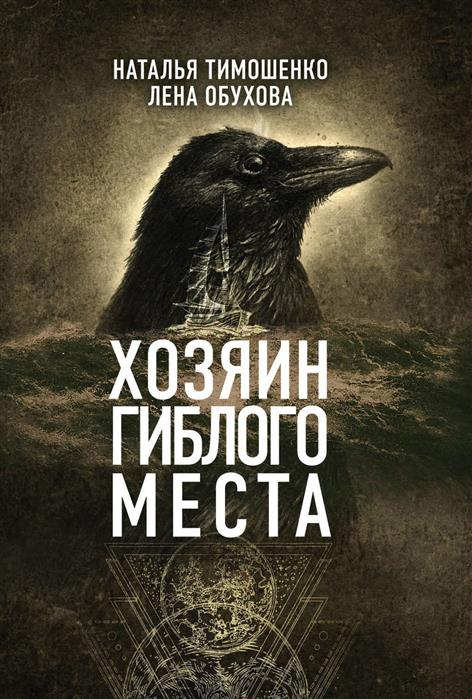 Тимошенко Н., Обухова Л. Хозяин гиблого места тимошенко н обухова л город засыпает просыпается мафия