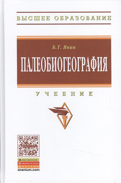 Янин Б.: Палеобиогеография: Учебник