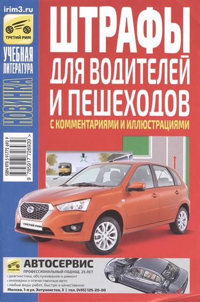 Штрафы для водителей и пешеходов с комментариями и иллюстрациями