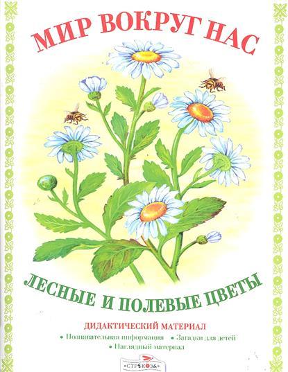 Лесные и полевые цветы Дидактический материал