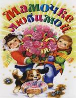 Мамочке любимой Сб. стихов ваза для цветов любимой мамочке