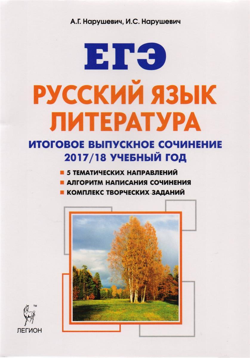 Нарушевич А.: Русский язык. Литература. Итоговое выпускное сочинение в 11 классе. Учебно-методическое пособие