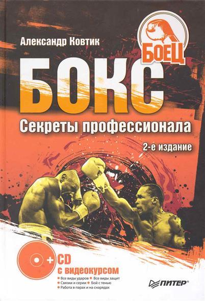 Бокс Секреты профессионала