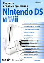 Горнаков С. Секреты игровых приставок Nintendo DS и Wii футболка с полной запечаткой для мальчиков printio кошечка