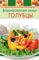 Фаршированные овощи Голубцы руфанова е сост фаршированные овощи