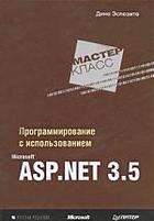 Программирование с использованием MS ASP.NET 3.5