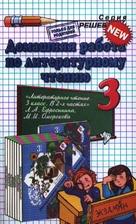 Домашняя работа по литературному чтению за 3 класс к учебнику
