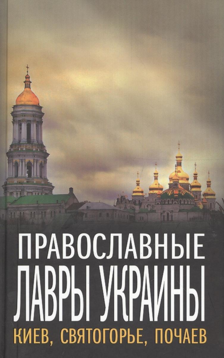 Православные Лавры Украины. , Святогорье, Почаев