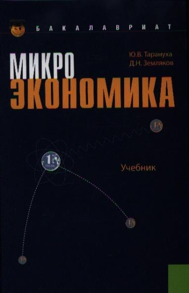 Микроэкономика. Учебник. Третье издание, стереотипное