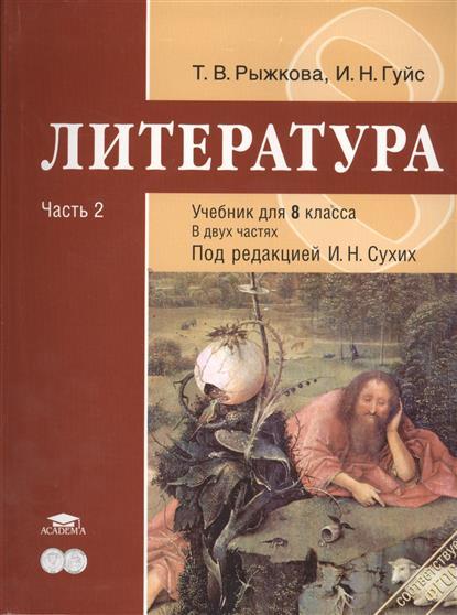 Литература. Учебник для 8 класса общеобразовательных учреждений. В двух частях. Часть 2. 2-е издание