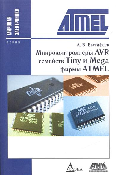 Евстифеев А. Микроконтроллеры AVR семейств Tiny и Mega фирмы ATMEL. 5-е издание free shipping at90s2313 10pc at90s2313 10pi at90s2313 atmel 10pcs lot 100