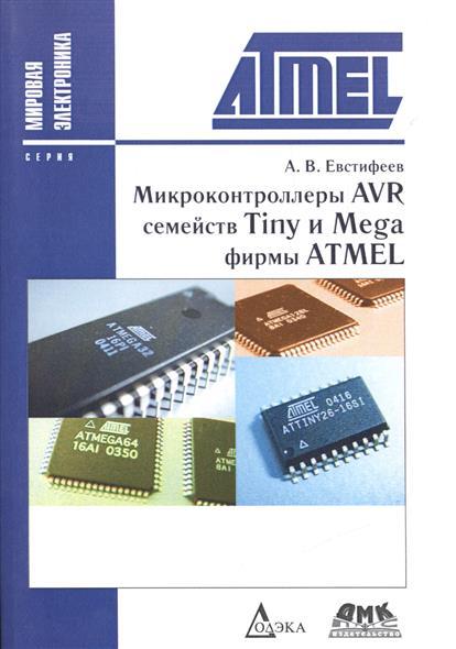 Евстифеев А. Микроконтроллеры AVR семейств Tiny и Mega фирмы ATMEL. 5-е издание