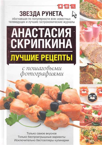 Скрипкина А. Лучшие рецепты с пошаговыми фотографиями братушева а лучшие рецепты пирогов