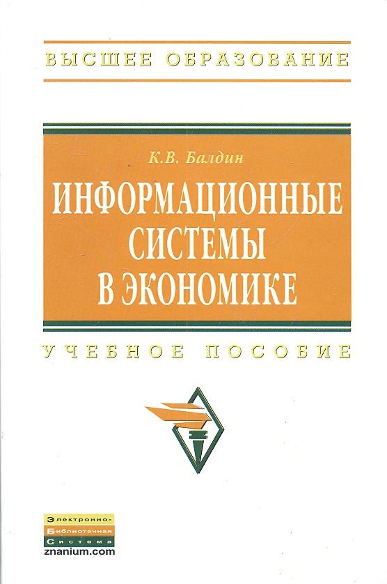 Балдин К. Информационные системы в экономике Учеб. пос.