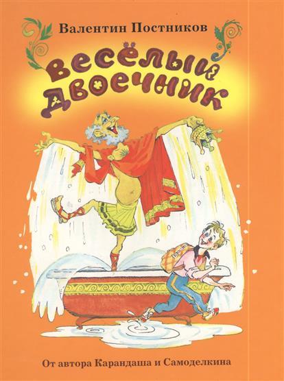 Постников В. Веселый двоечник ISBN: 9785906457059 bbb измеритель давления bmp 90