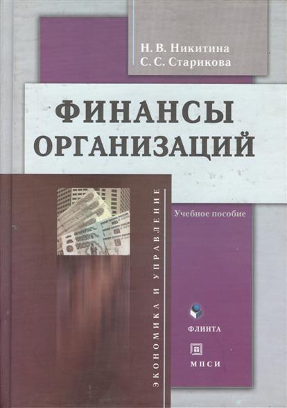 Никитина Н.: Финансы организаций. Учебное пособие. Второе издание, исправленное