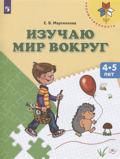Мартинкова Е. Изучаю мир вокруг. Пособие для детей 4-5 лет познаю мир для одаренных детей 4 5 лет