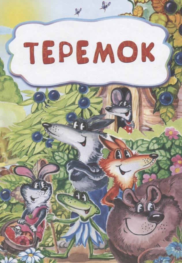 купить Ворслова М. (илл.) Теремок по цене 17 рублей