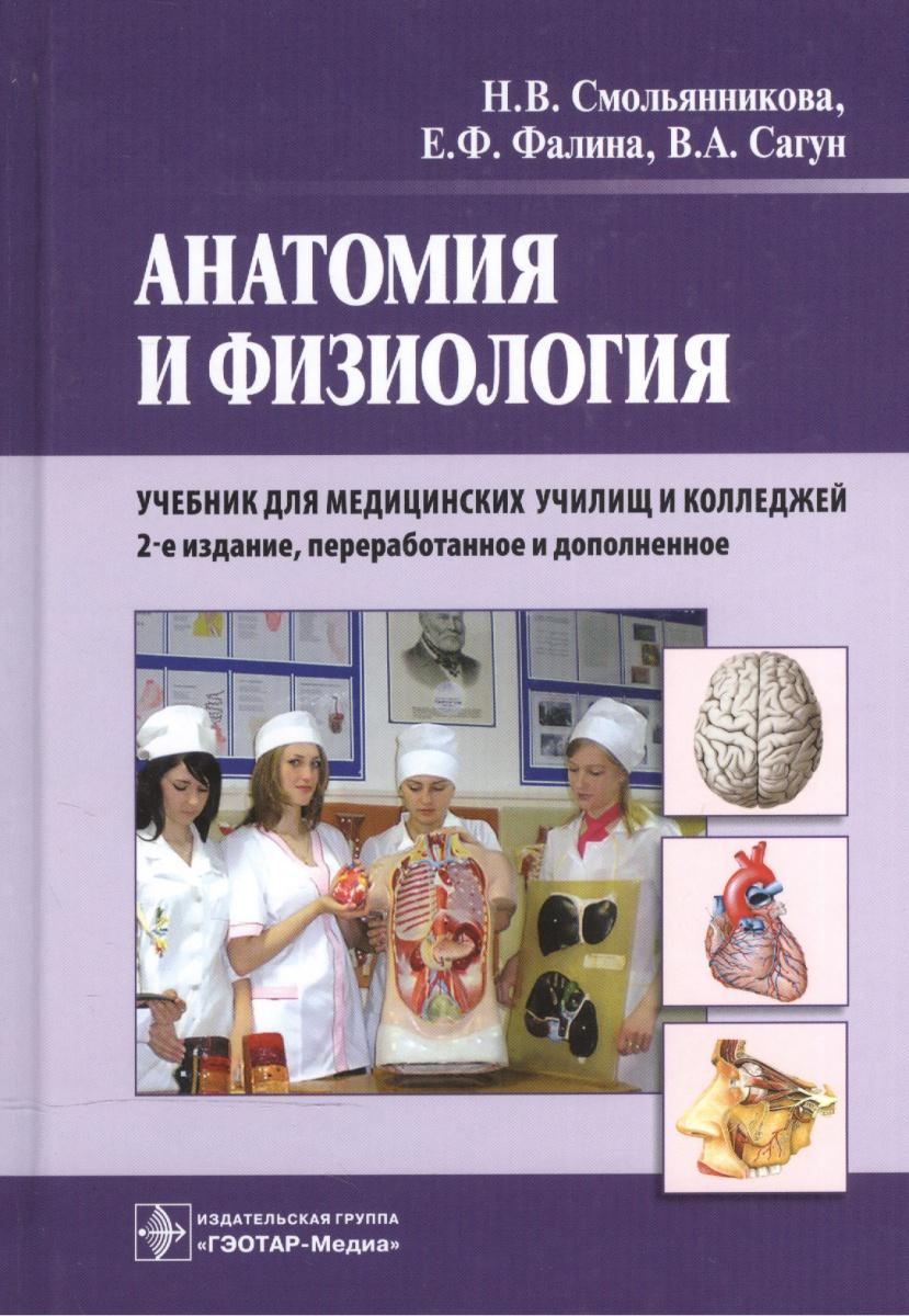 Смольянникова Н., Фалина Е., Сагун В. Анатомия и физиология. Учебник федюкович н и анатомия и физиология человека учебник