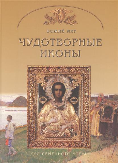 Юдин Г. Чудотворные иконы. Основы православной веры для всей семьи. Для семейного чтения