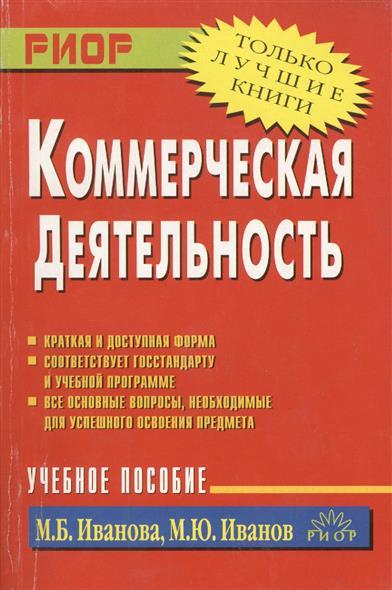 Коммерческая деятельность Уч. пос. карман.формат