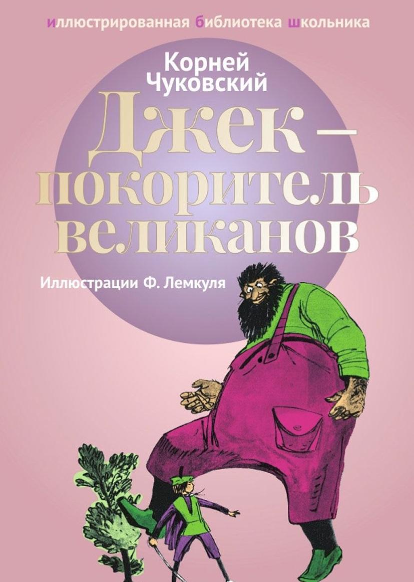 Чуковский К. Джек - покоритель великанов айгнер м циглер г доказательства из книги лучшие доказательства со времен евклида до наших дней