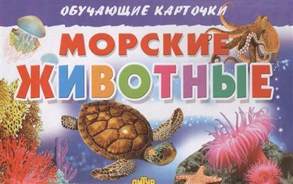 Богуславская М. (худ.) Обучающие карточки. Морские животные улыбка обучающие карточки морские обитатели