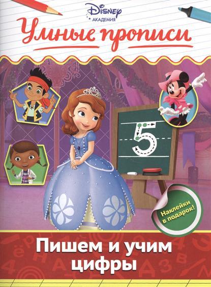 Жилинская А. (ред.) Пишем и учим цифры жилинская а ред азбука