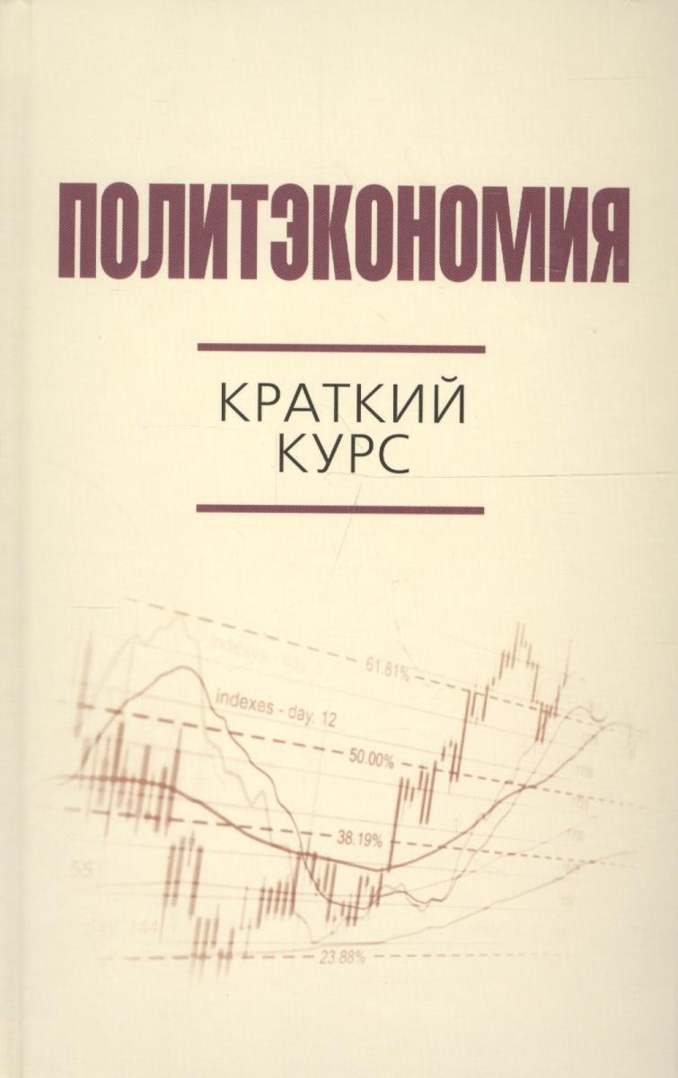 Валовой Д. (ред.) Политэкономия. Краткий курс валовой д деловая история