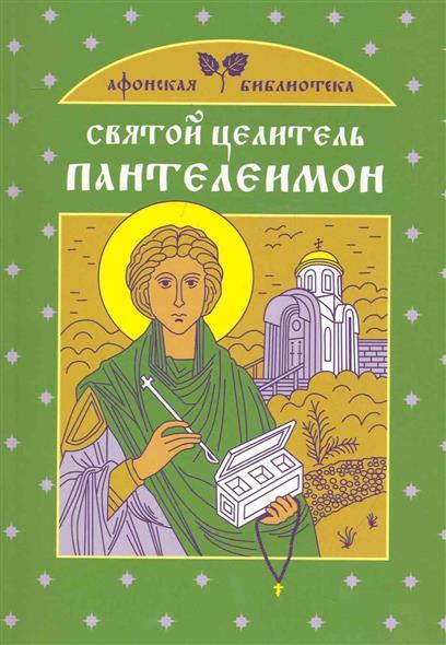 Глаголева О. Святой целитель Пантелеимон глаголева екатерина владимировна луи рено