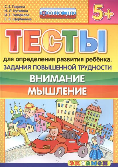Гаврина С., Кутявина Н., Топоркова И., Щербинина С. Тесты для определения развития ребенка. Внимание. Мышление (5+) Задания повышенной трудности