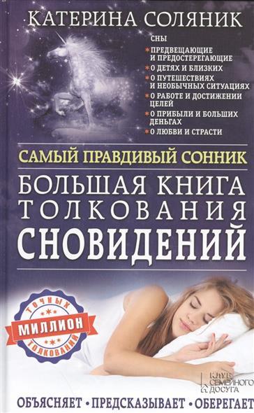 Соляник Е. Самый правдивый сонник. Большая книга толкования сновидений. Объясняет, предсказывает, оберегает
