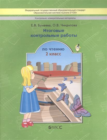 Бунеева Е., Чиндилова О. Итоговые контрольные работы по чтению. 2 класс интеллект турнир по чтению 3 класс с грамотой
