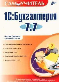 Рязанцева Н. 1С Бухгалтерия 7.7 1 с бухгалтерия 8