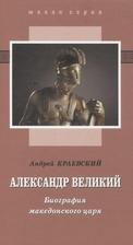 Александр Великий. Биография македонского царя. Роман-эссе
