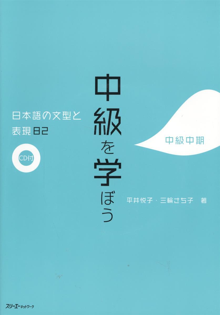 Книга 82 Japanese Sentence Patterns and Expressions. Upper-Intermediate / 82 Грамматические структуры и выражения японского языка. Уровень выше среднего (+CD). Hirai E., Miwa S.