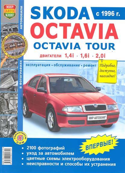 Skoda Octavia Skoda Octavia Tour
