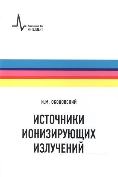 Ободовский И.: Источники ионизирующих излучений