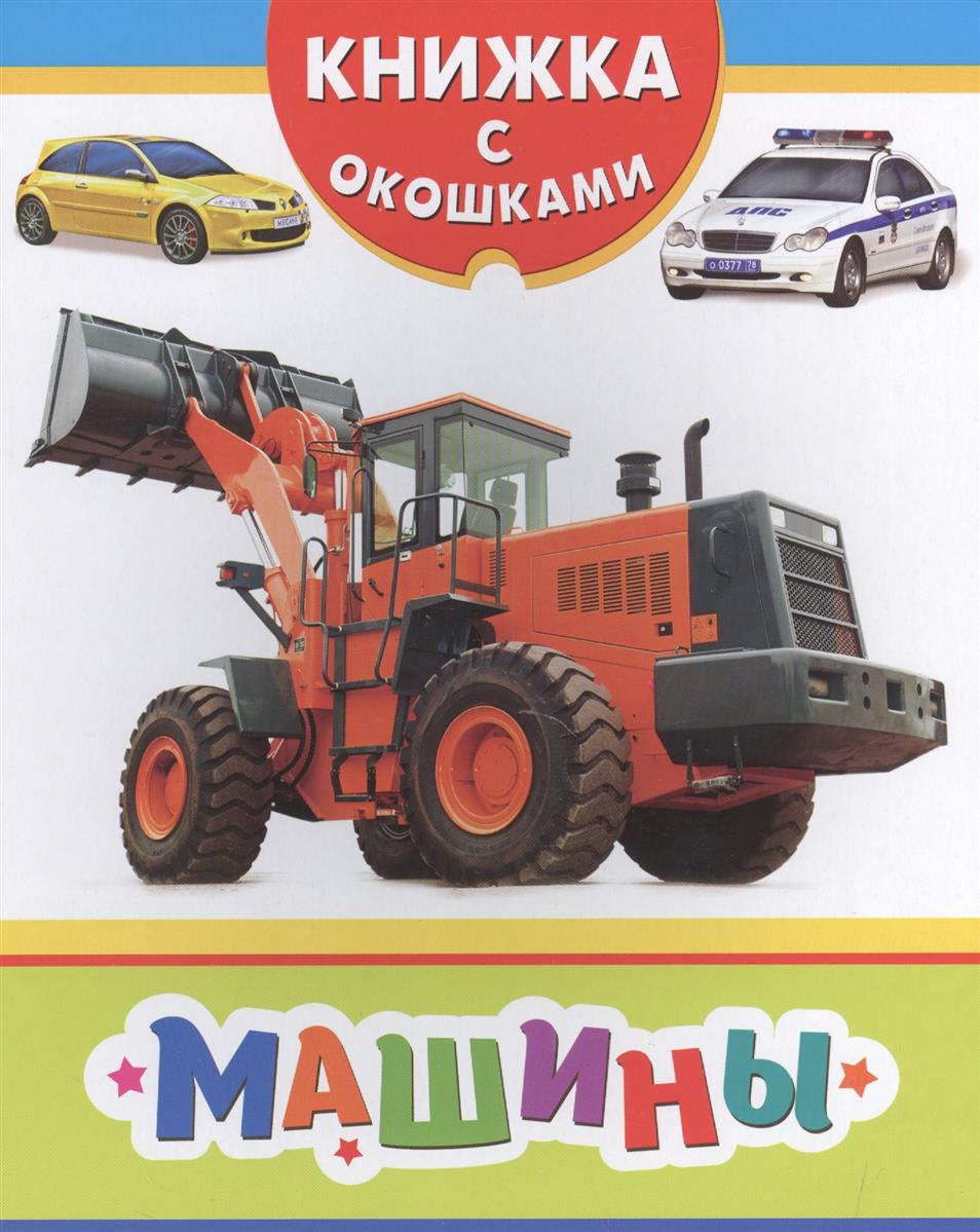 Малофеева Н. (ред.) Машины. Книжка с окошками